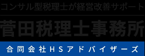 菅田税理士事務所